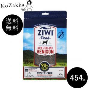 Ziwipeak ジウィピーク ベニソン 454g 犬 鹿 ドッグフード トリーツ 送料無料|ykozakka