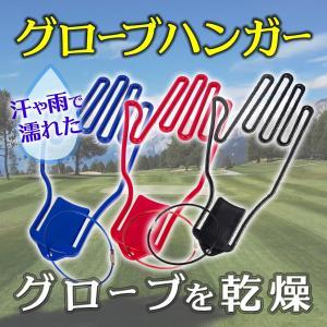 2個セット ゴルフ グローブハンガー グローブ ホルダー 手...