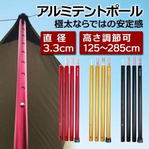 テントポール タープポール 直径 3.3cm 高さ調整可 120 - 280cm アルミ製テントポー...