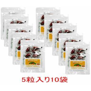 ミラクルフルーツ(5粒入り×10袋)送料無料セット