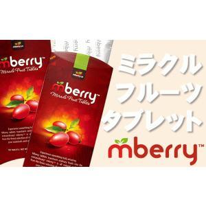 ミラクルフルーツ タブレット Mberry お試し10粒