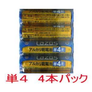 電池 単4 アルカリ アルカリ 単4 電池 4本 お試し パック