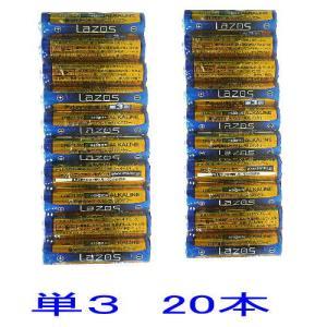アルカリ 単3 電池 20本パック