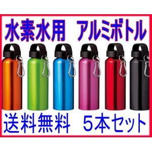 6色より選べる!水素水 アルミボトル 5本セット【携帯 水筒】|yktsuhan