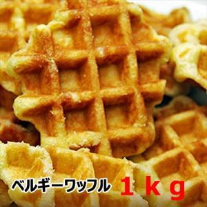 ベルギーワッフル 1kg(プレーン)【訳あり】