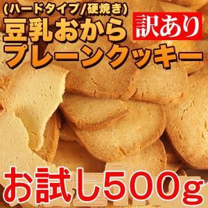 訳あり 豆乳おからクッキー プレーン約50枚 500gお試し...