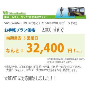 建築VR 納期5営業日以内 ykuw-design