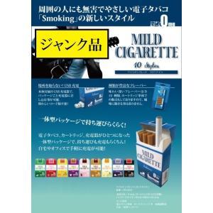(ジャンク)MILD CIGARETTE/マイルドシガレット 電子タバコ 10スタイル ミント味(定...