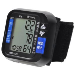 DRETEC(ドリテック) 手首式血圧計 コンパクト・簡単操作 ケース付 BM-100BK(送料別商品)|yleciel