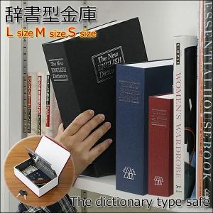 金庫だと気づかれない! 辞書型金庫 Sサイズ ブラック(送料別商品) yleciel