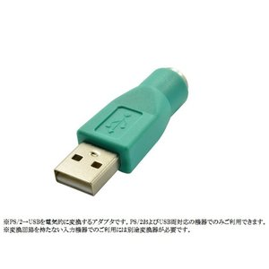 PS/2 to USB変換アダプター 《グリーン》 PS/2メス-USB A オス (定形外郵便、代引不可、送料別商品) yleciel