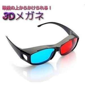 3Dメガネ 赤青 立体 サングラス 眼鏡の上から かけられる アナグリフ めがね(定形外郵便、代引不...