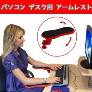 パソコン デスク用 アームレスト リストレスト レッド 肘掛け 肘掛 ひじ掛け 肘置き(送料別商品)