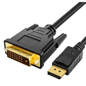 ディスプレイポート to DVIケーブル DisplayPort オス - DVI-D オス 《ブラック》 1.8m(ゆうパケット、代引不可、送料別商品) yleciel