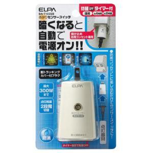 ELPA(エルパ) あかりセンサースイッチ BA-T103SB(定形外郵便、代引不可、送料別商品)の画像