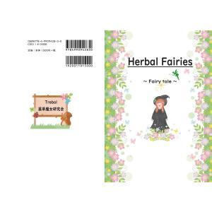 Herbal Fairies 〜 Fairy tale 〜|ym-trebol