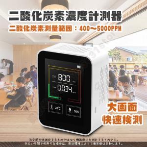 二酸化炭素計測器 CO2センサー 二酸化炭素濃度計 CO2濃度測定器 CO2マネージャー co2濃度計 空気質検知器 温度 湿度 換気 濃度測定 飲食店 商業施設 個人店舗