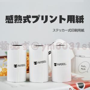 ポケットプリンター 感熱式プリンター 印象機 プリンター コンパクト 印刷用紙 プリンター用紙 ステ...