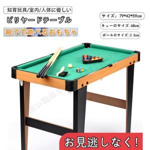 人気推薦♪新品♪ ファッション ビリヤードテーブル おもちゃ 知育玩具 家庭用ビッグサイズ ファミリ...