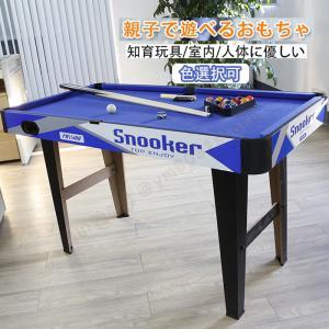 人気のおすすめ☆ 知育玩具 おもちゃ 樹脂ボール ビリヤードテーブル 木製 レジャースポーツ ファミ...