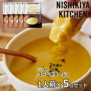 にしきや コーンポタージュ 160g×5個セット 小麦粉不使用 送料無料(ポスト投函便)|ymaguu