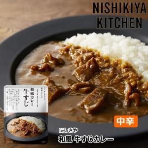 にしきや 牛すじカレー  中辛 180g レトルト食品 送料無料(ポスト投函便)|ymaguu