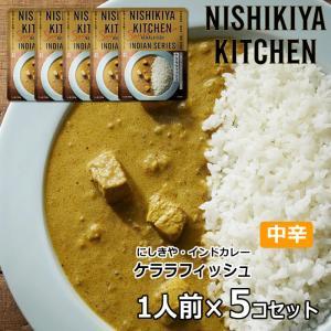 にしきや ケララフィッシュ カレー 180g×5個セット レトルト食品 送料無料(ポスト投函便)|ymaguu