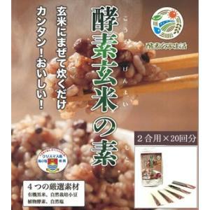 酵素玄米ごはんの素 酵素玄米プラス 2合用 お徳用 22g×...