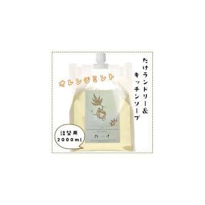 ラレシーブオーバンブー たけ ランドリー&キッチンソープ (オレンジミント) 2000ml(大容量詰替用)|ymaguu