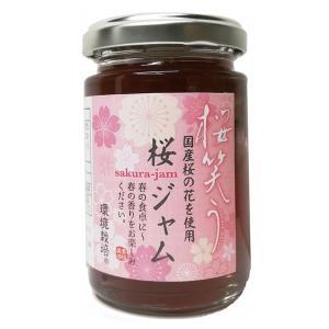 信州自然王国 桜ジャム 150g...