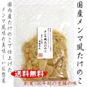 国産メンマ風たけのこ 90g 遠忠食品(創業100年超の老舗) 送料無料(ポスト投函便)|ymaguu