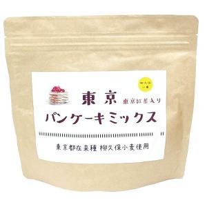東京パンケーキミックス 東京紅茶入り 200g(4枚分) パンケーキ作りに 遠忠食品