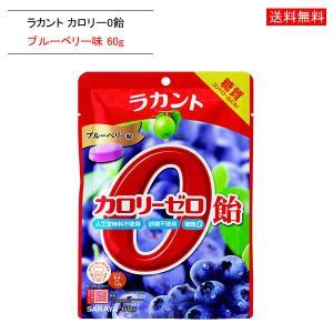 ラカント飴 カロリーゼロ飴 シュガーレス ブルーベリー味 60g 送料無料(ポスト投函便)