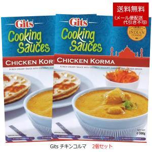 ギッツ Gits Chicken Korma Sause チキンコルマソース カレーソース 300g...