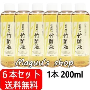 おまとめ買い 静置精製品 武蔵野の竹酢液 (ちくさくえき) 200ml×6本セット 送料無料|ymaguu
