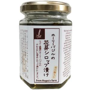 マグー農園/ ホーリーバジル の花芽 シロップ漬け (希少糖入り) 150g|ymaguu