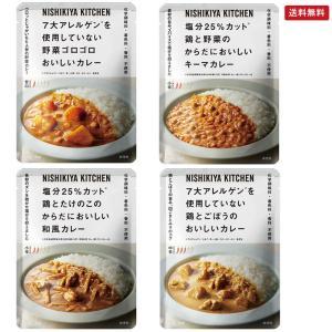 にしきや からだ想いシリーズ (鶏とごぼうのカレー・鶏と野菜のキーマカレー・鶏とたけのこの和風カレー・野菜ゴロゴロカレー)送料無料(ポスト投函便)|ymaguu