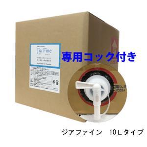 弱酸性次亜塩素酸 消臭除菌水 Jia Fine(ジアファイン) 10L【送料無料】|ymaguu