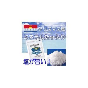 クリスマス島の海の塩 粉末 750g