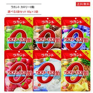サラヤ ラカント飴 カロリーゼロ飴  選べる3個セット 送料無料(宅配便)