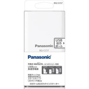 《新品アクセサリー》 Panasonic(パナソニック) 充電式エボルタ/エネループ兼用 単3形電池単4形電池USB出力付急速充電器 BQ-CC57