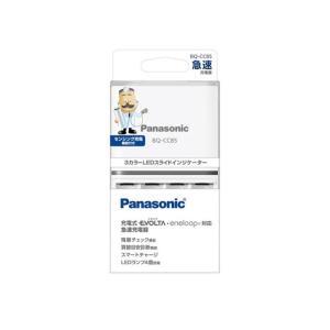 《新品アクセサリー》 Panasonic(パナソニック) 単3形単4形 ニッケル水素電池専用急速充電器 BQ-CC85|ymapcamera