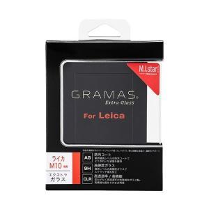 《新品アクセサリー》 M.I.star (マイスター) 別注GRAMAS Extra Glass DCG-LC01 Leica M10用 対応機種:Leica M10|ymapcamera