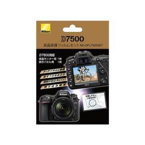 《新品アクセサリー》 Nikon (ニコン) D7500用液晶保護フィルムセット NH-DFL7500SET|ymapcamera
