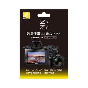 《新品アクセサリー》 Nikon (ニコン) Z6、Z7用 液晶保護フィルムセット NH-ZFL6SET ymapcamera