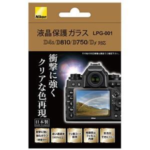《新品アクセサリー》 Nikon (ニコン) 液晶保護ガラス LPG-001