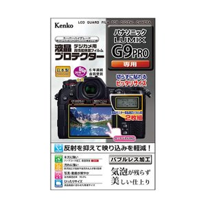 《新品アクセサリー》 Kenko (ケンコー) 液晶プロテクター Panasonic LUMIX G9 PRO用|ymapcamera