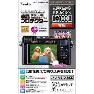 《新品アクセサリー》 Kenko (ケンコー) 液晶プロテクター Panasonic LUMIX LX100II用 ymapcamera
