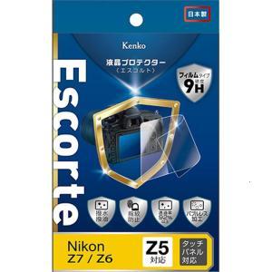 《新品アクセサリー》 Kenko (ケンコー) 液晶プロテクター Escorte Nikon Z7/Z6用 ymapcamera