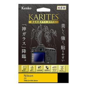 《新品アクセサリー》 Kenko (ケンコー) 液晶保護ガラス KARITES Nikon Z5用 ymapcamera